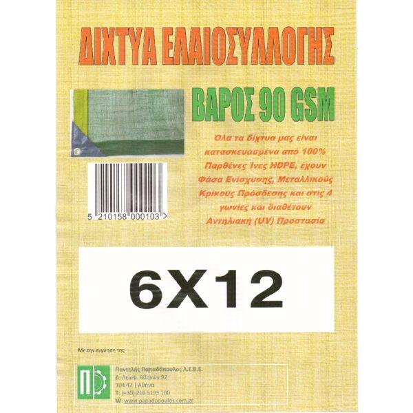 Ελαιόδιχτο 90 GSM 6x12m