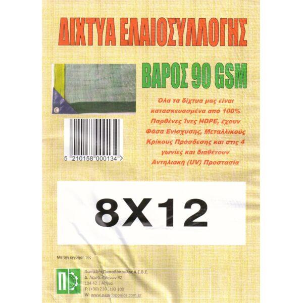 Ελαιόδιχτο 90 GSM 8x12m